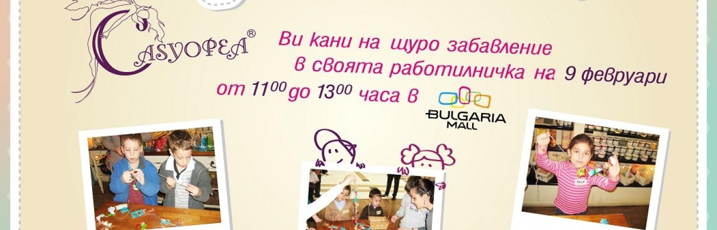 Детска работилница Casyopea Bulgaria Mall