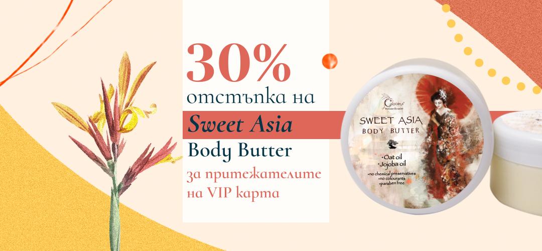 30% отстъпка на Sweet Asian Body Butter за притежателите на VIP карта